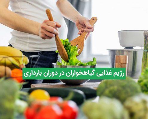 رژیم غذایی گیاهخواران در دوران بارداری