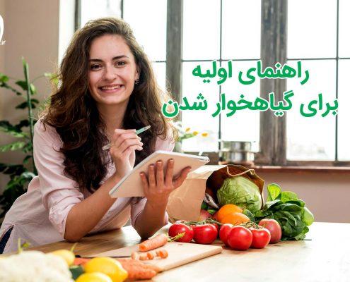 چگونه گیاهخواری را شروع کنیم
