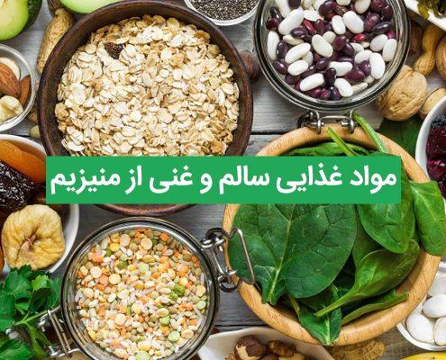 10 مواد غذایی سالم و غنی از منیزیم