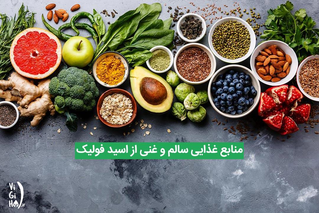 14 منبع غذایی سالم و غنی از اسید فولیک برای گیاهخواران