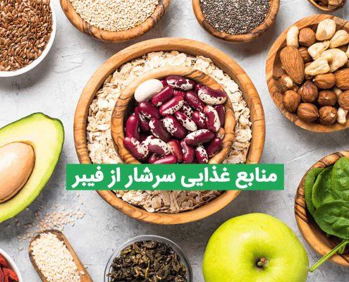 22 منبع غذایی سرشار از فیبر
