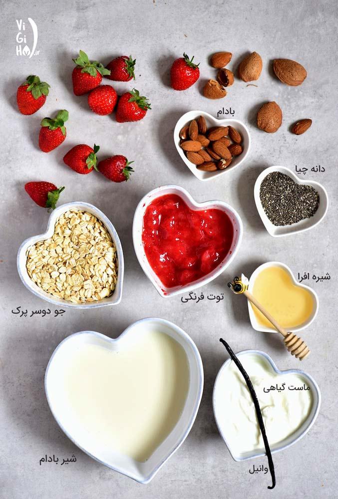 طرز تهیه اوتمیل توت فرنگی با شیر و ماست گیاهی