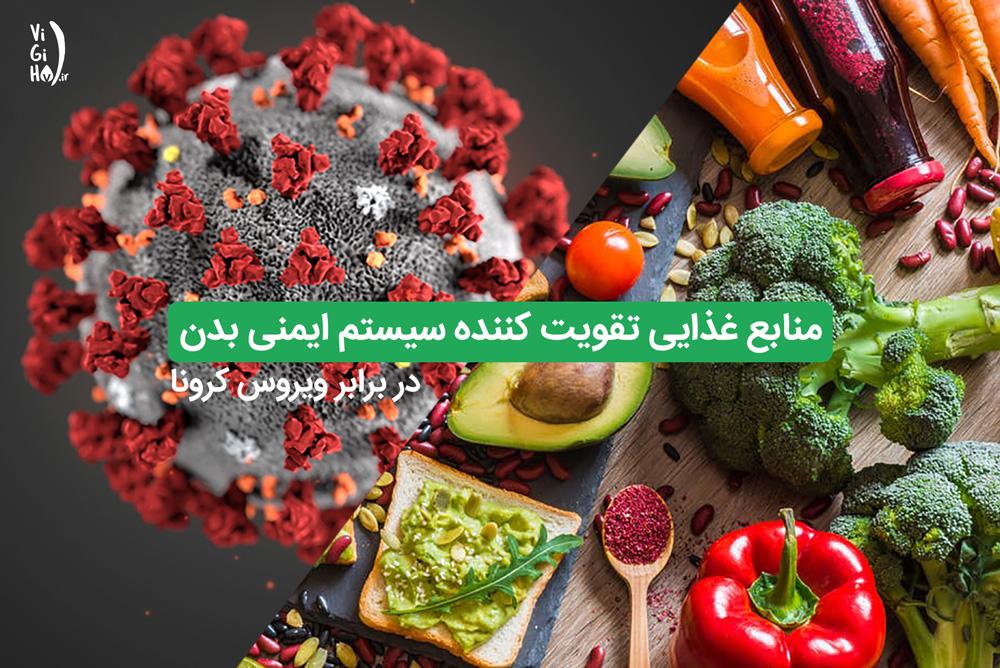 7 نکته برای مقابله با ویروس کرونا با کمک رژیم غذایی گیاهی