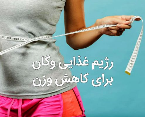 رژیم غذایی وگان برای کاهش وزن آنچه باید بدانید