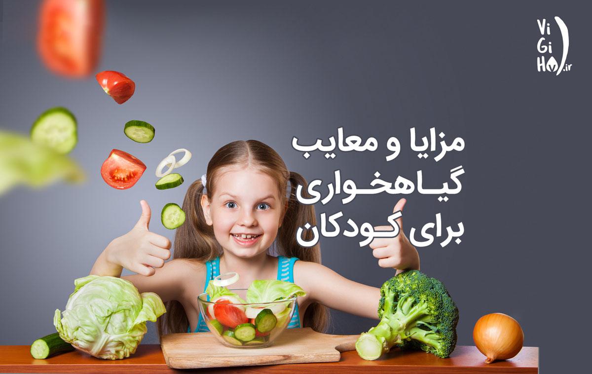 مزایا و معایب رژیم گیاهخواری و وگان برای کودکان چیست