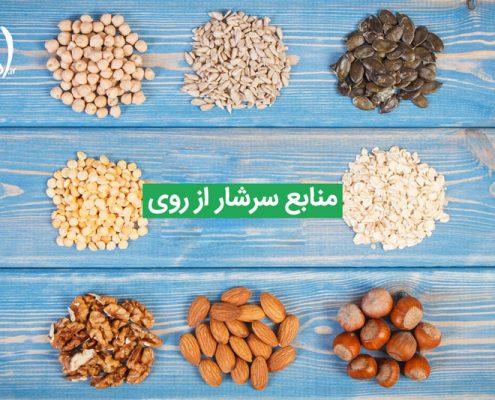 مهمترین منابع غذایی سرشار از روی یا زینک