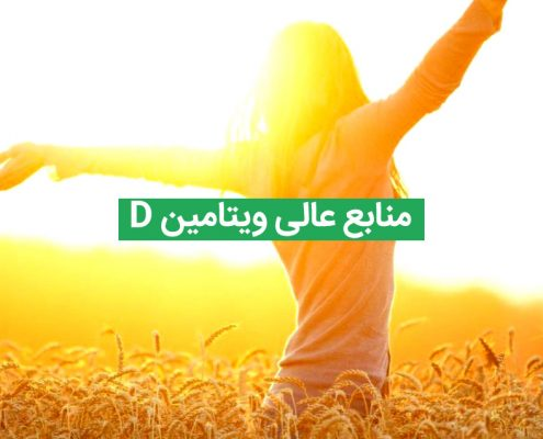 6 منبع عالی ویتامین D برای گیاهخواران