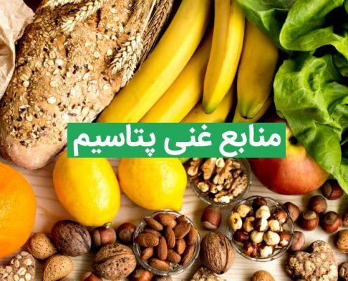 10 منبع گیاهی غنی از پتاسیم