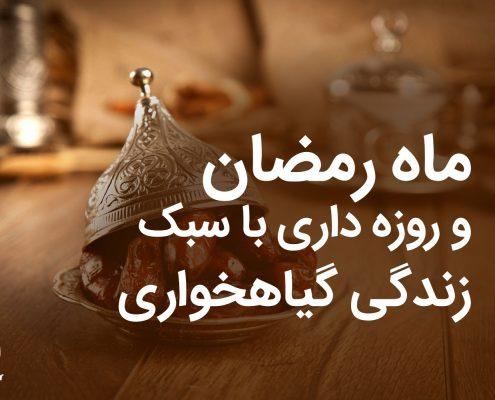 ماه رمضان و روزه داری با سبک گیاهخواری و وگان