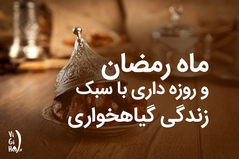 ماه رمضان و روزه داری با سبک گیاهخواری و وگان؛ لیست غذاها و نکاتی برای سلامت