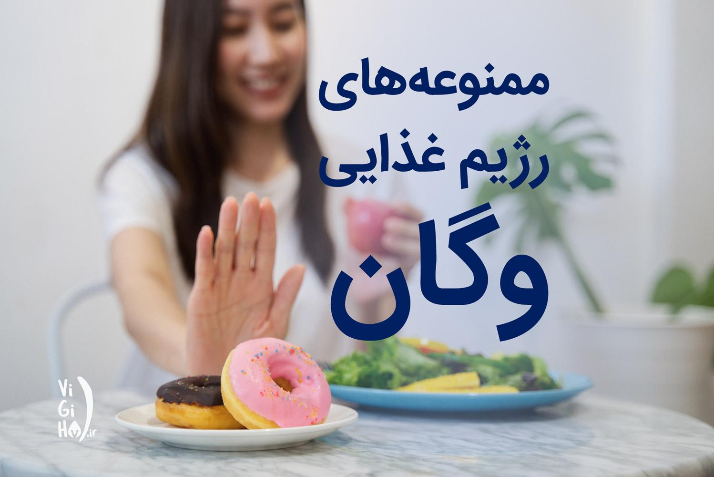 ممنوعه های رژیم غذایی گیاهخواری و وگان