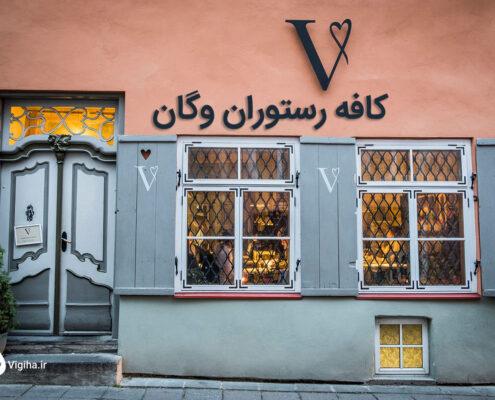 معرفی کافه و رستوران های گیاهی و وگان ایران